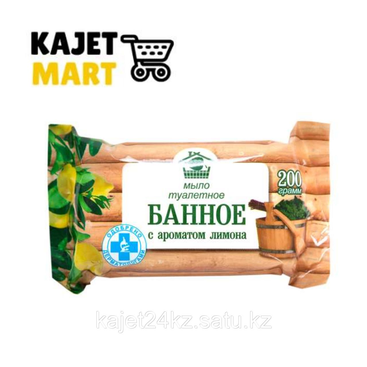"""Мыло туалетное """"БАННОЕ"""" 150 гр  ЛИМОН"""