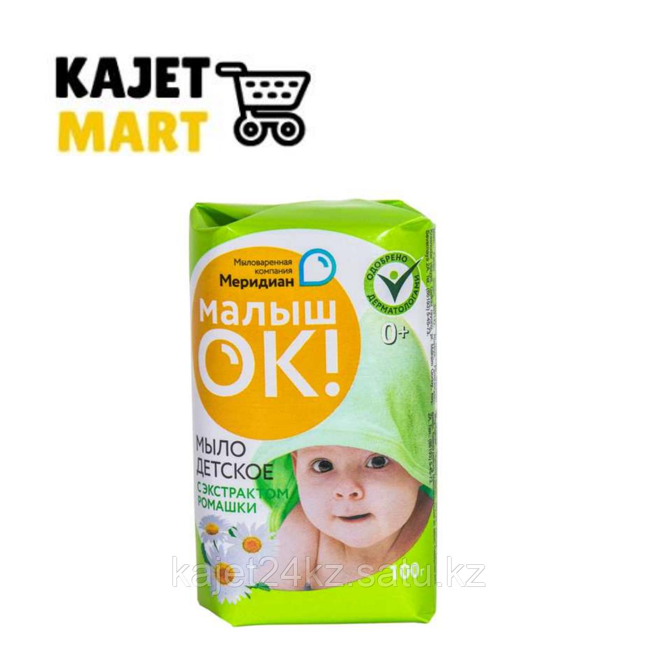 """Мыло туалетное """"МалышОК"""" с экстрактом ромашки 100гр"""