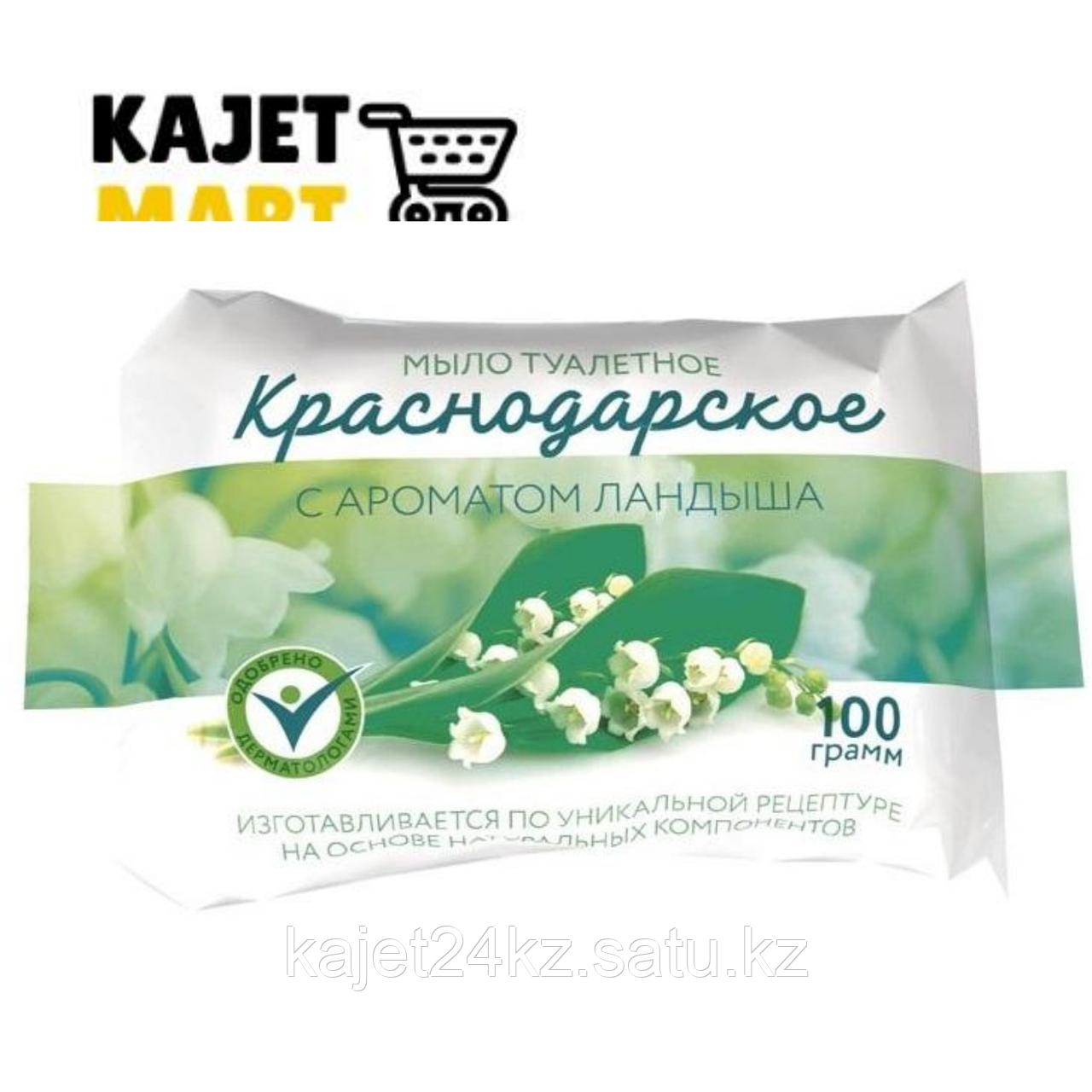 """Мыло туалетное """"Краснодарское"""" С АРОМАТОМ ЛАНДЫША 100 гр"""