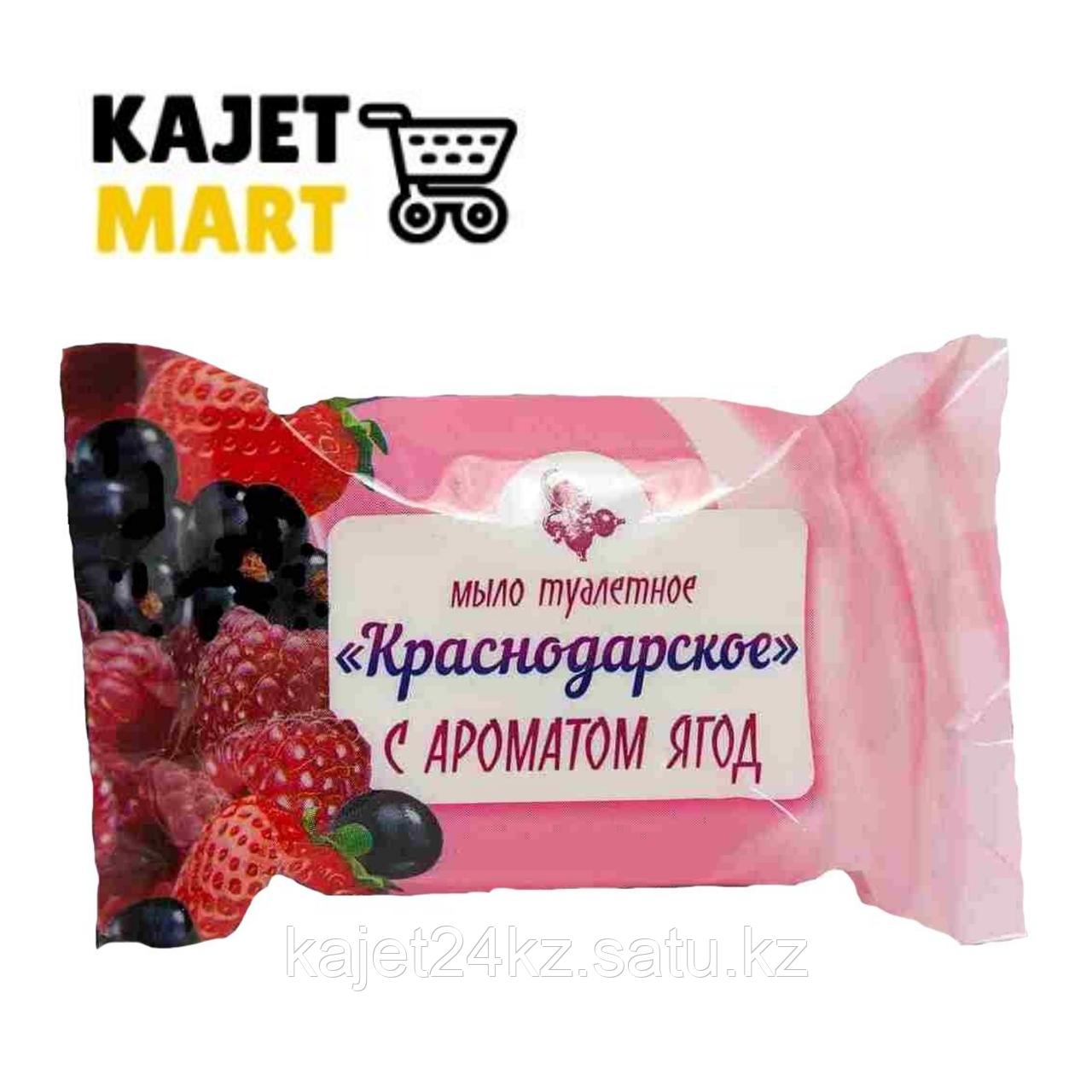 Мыло туалетное «Краснодарское» С АРОМАТОМ ЯГОД 100 гр