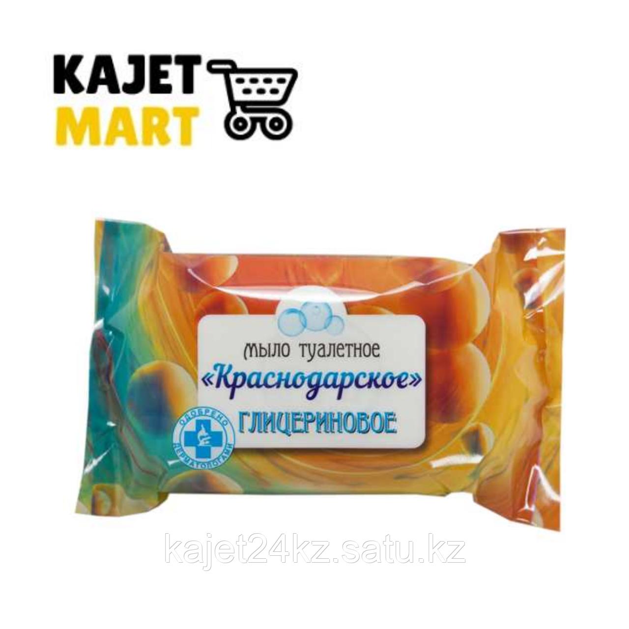 Мыло туалетное «Краснодарское» ГЛИЦЕРИНОВОЕ 200 гр