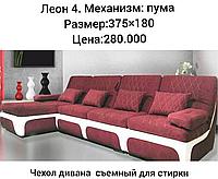"""Диван Леон 4 раздвижной механизм """"Пума"""""""