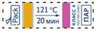 Индикаторы контроля паровой стерилизации (внутр/наруж) iPACK (АЙПАК)-121/20, iPACK(АЙПАК)-134/5 (1000 тестов)
