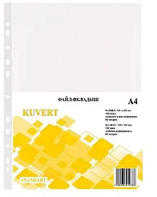Файл А4, Куверт, 100 шт/уп,  80 микрон,