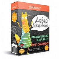 Воздушный амарант Polezzno, без сахара, 200 гр