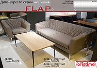 Кресло Flap
