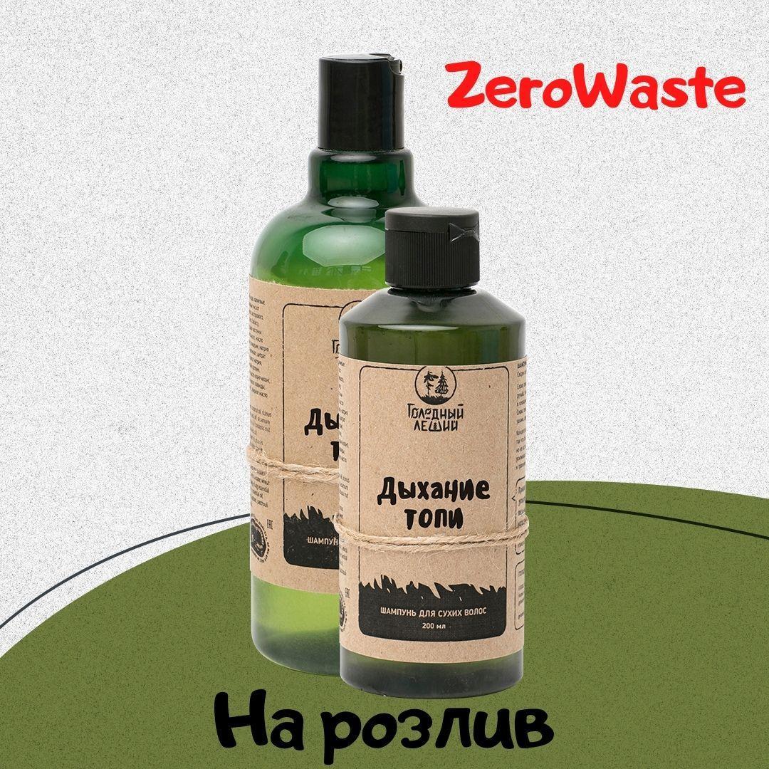 Натуральный шампунь для сухих волос «Дыхание топи». С диким запахом.