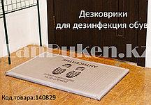 Коврик для дезинфекция обуви 80х50 см