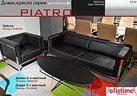 Диван двухместный Piatro, Черный
