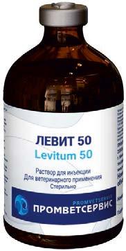 Левит 50: Антибактериальный препарат широкого спектра действия