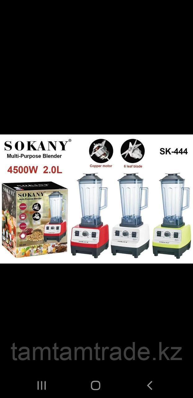 Блендер  SOKANY SK-444