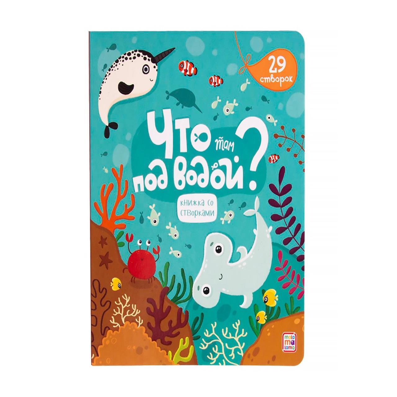Книжка со створками. Что там под водой?