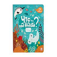 Книжка со створками. Что там под водой?, фото 1