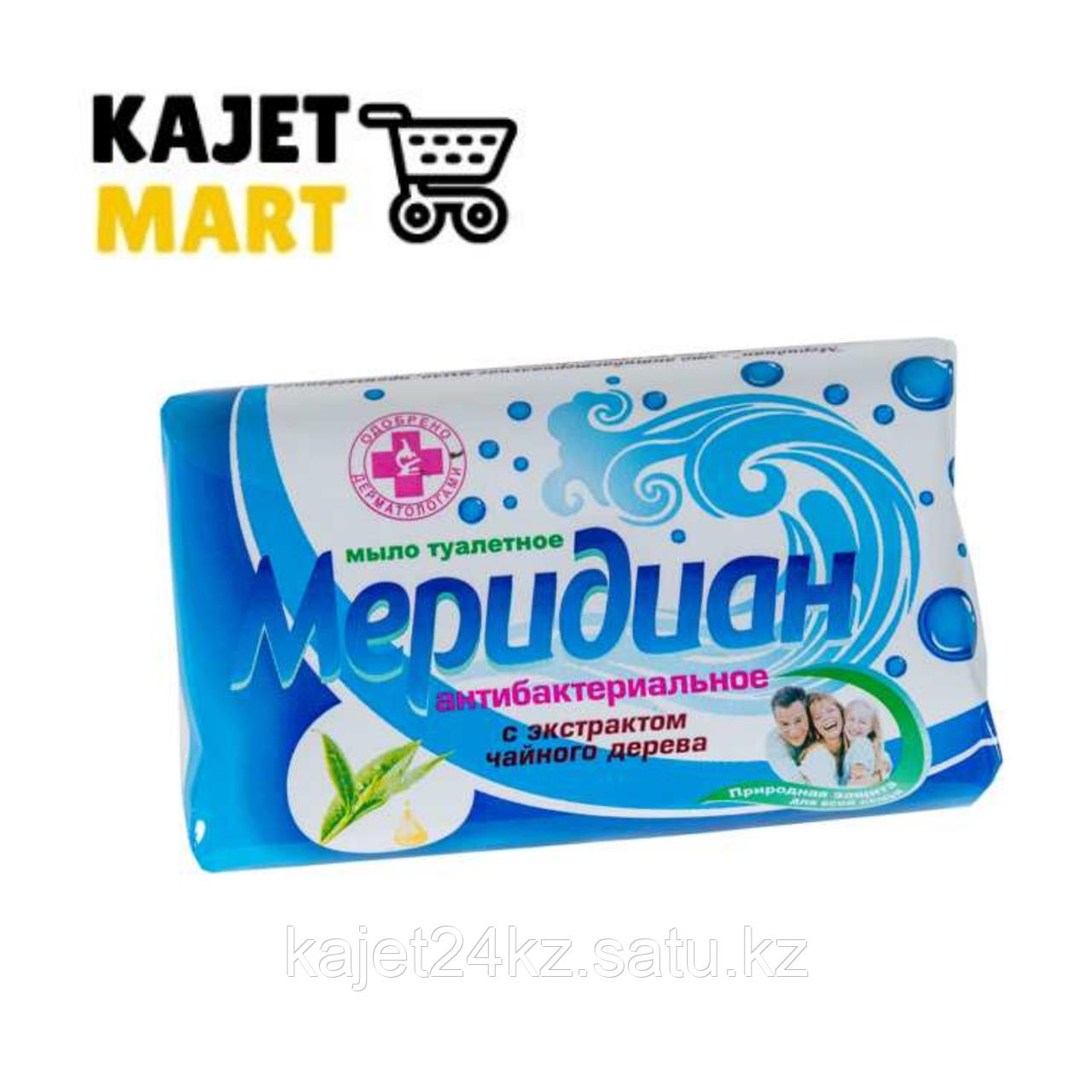 """Мыло туалетное """"Меридиан"""" антибактериальное 100гр"""