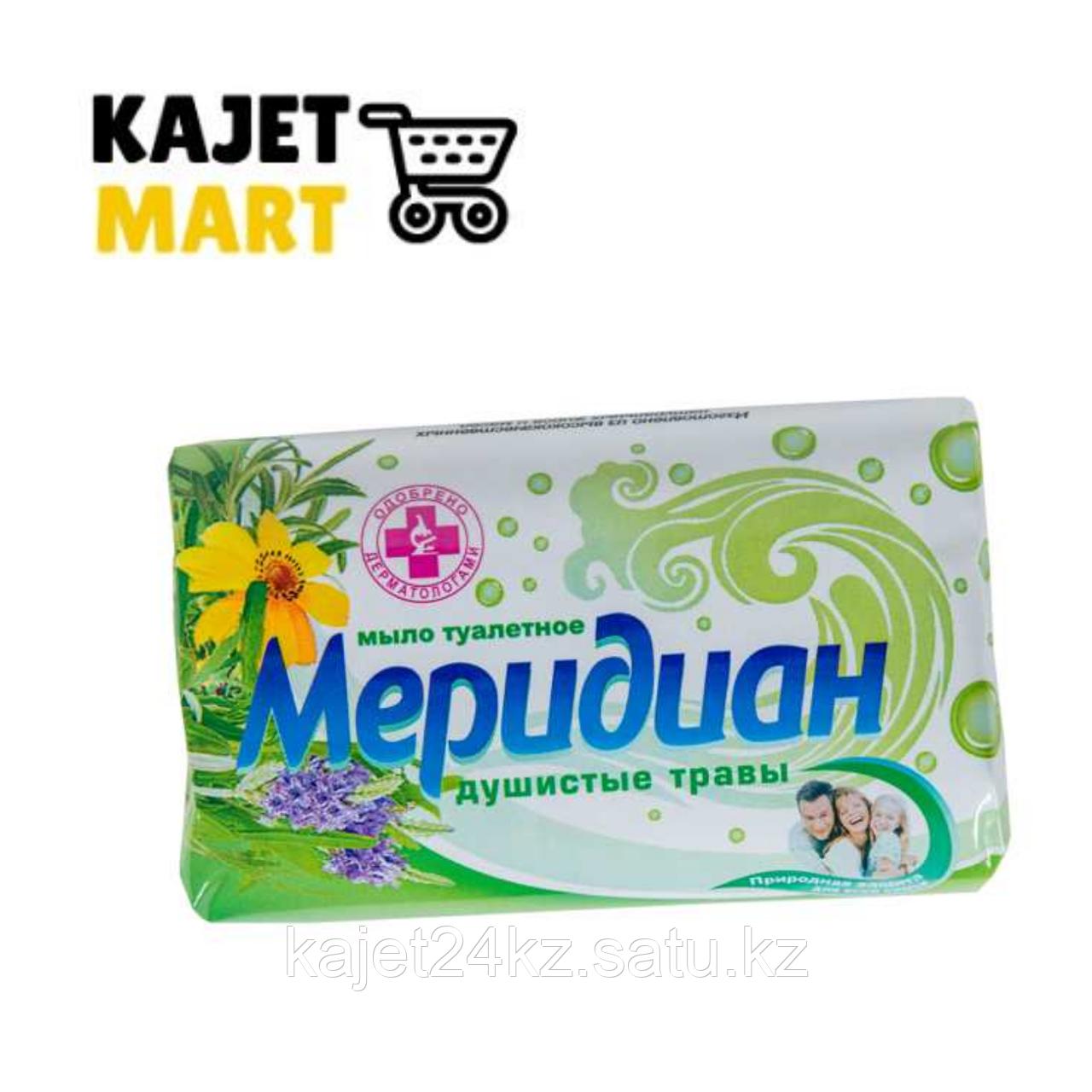 """Мыло туалетное """"Меридиан"""" душистые травы 100гр"""