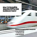 Мы продаем ЖД-билеты по Казахстану