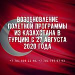 Возобновление полетной программы в Турцию уже скоро!