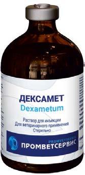 Дексамет: Противовоспалительный и антиаллергический препарат