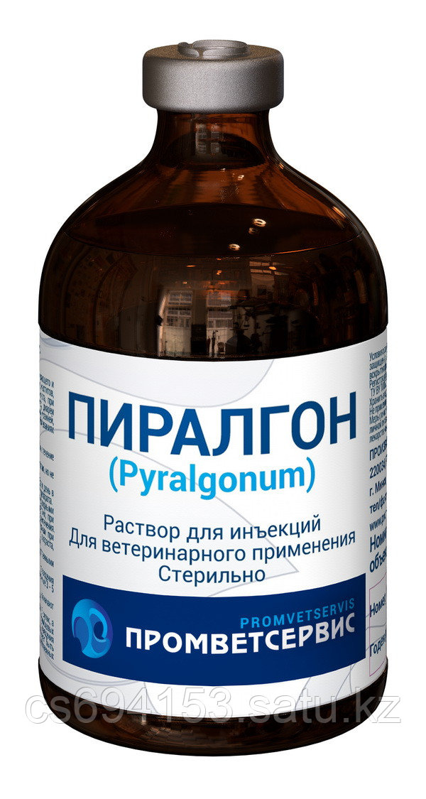 Пиралгон: Противовоспалительный препарат широкого спектра действия