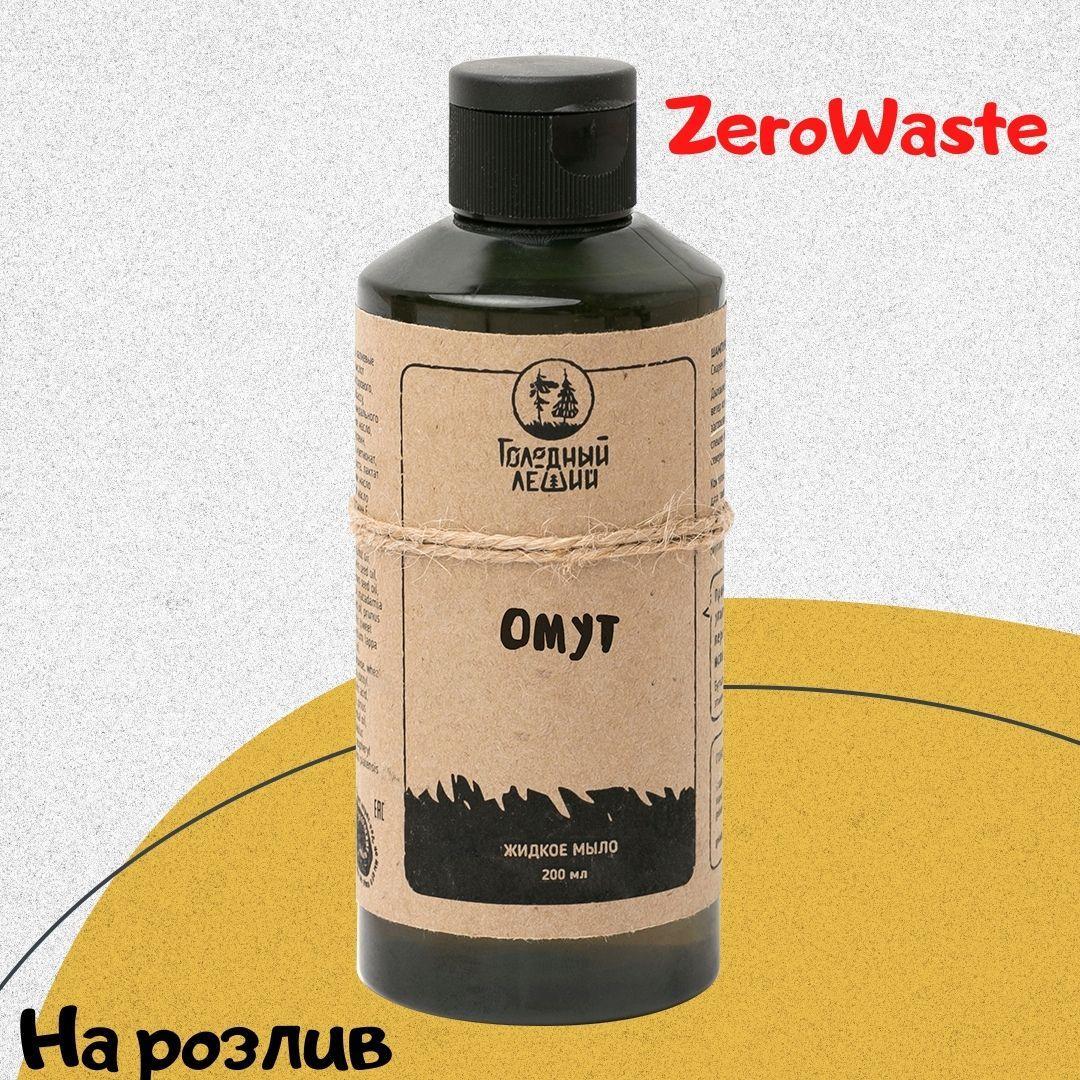 """Натуральное средство для удаления сложных загрязнений """"Омут"""""""