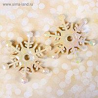 Основа для творчества и декора «Снежинка» набор 2 шт, размер 1 шт: 7 см, цвет перламутр