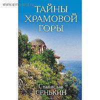 Тайны Храмовой горы. Сенькин С. Л.