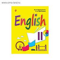 Английский язык. 2 класс. Учебник + CD. Верещагина И. Н.