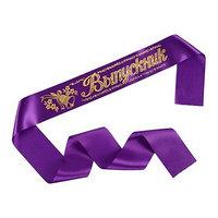 Лента 'Выпускник', атлас, фиолетовый, фольга (комплект из 10 шт.)