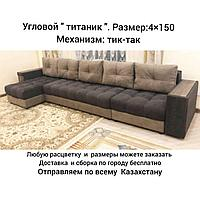 """Угловой диван """"Титаник"""" 4×150"""