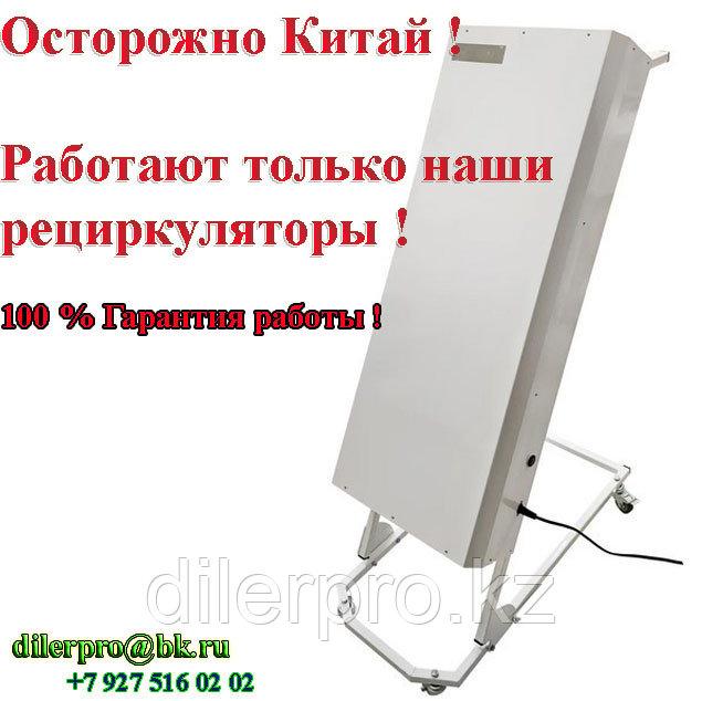 Рециркулятор бактерицидный РОУД MАКС, аналог ДЕЗАР-7