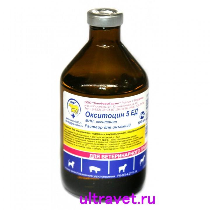 Окситоцин 5ЕД , 100мл