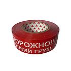 Скотч упаковочный (хрупкий груз), фото 2