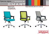 Кресло для сотрудников Smart