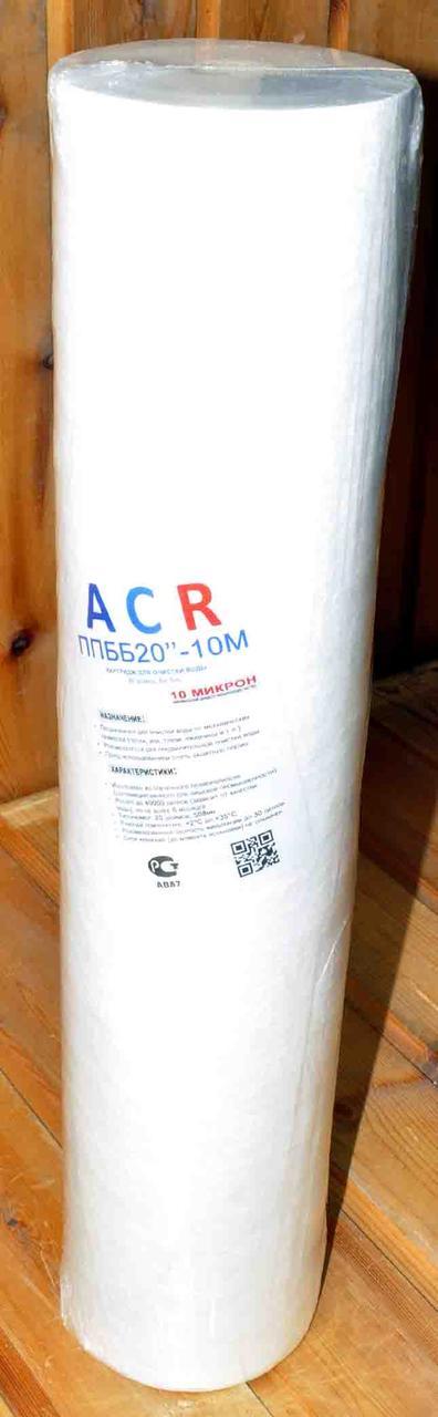 Картридж ACR-10М-ППББ20