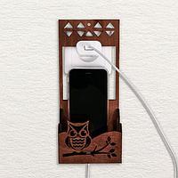 Органайзер деревянный для телефона на розетку «Совушка»