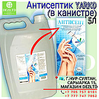 Антисептик Yarko 5л