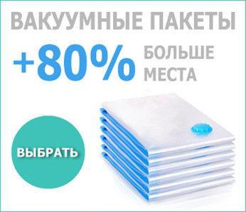 Вакуумный пакет для хранения одежды и постельного белья с клапаном For Clothing (80х130 см)