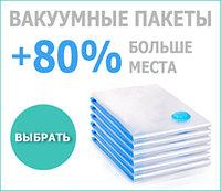 Вакуумный пакет для хранения одежды и постельного белья с клапаном For Clothing (80х110 см)