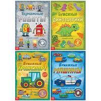 Книги-вырезалки набор 'Бумажные поделки', 4 шт. по 20 стр., формат А4