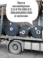 Лента 2.2- 650-5-ТК-200=5-2 конвейерная транспортёрная резинотканевая