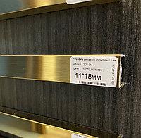 11*18, матовое золото - профиль для декорирования мебели, желтое  305 см, фото 1