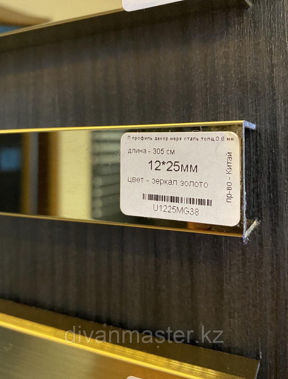 12*25, зеркальное золото - Профиль для декорирования мебели, 305 см, П-образный