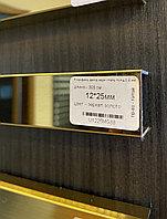 12*25, зеркальное золото - Профиль для декорирования мебели, 305 см, П-образный, фото 1