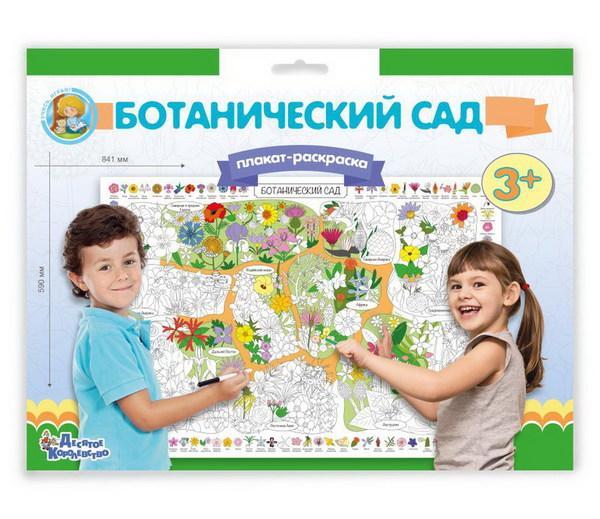"Плакат-раскраска ""Карта мира"" - Ботанический сад, 84 х 59 см (формат А1)"