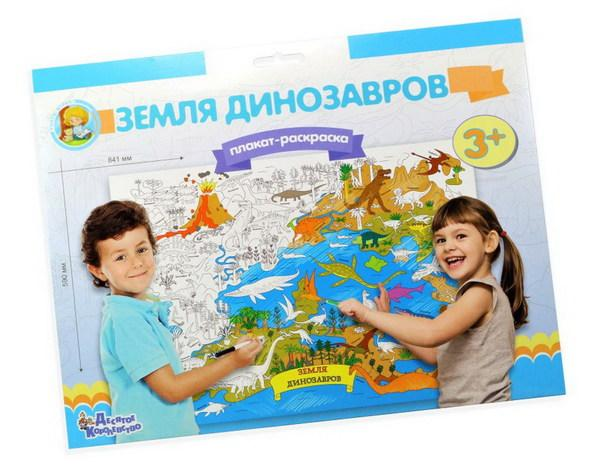 """Плакат-раскраска """"Карта мира"""" - Земля динозавров, 84 х 59 см (формат А1)"""