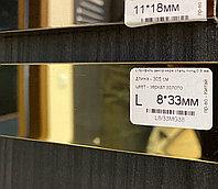 L-Профиль 8*33, зеркальное золото, для декорирования мебели, 305 см, L-образный