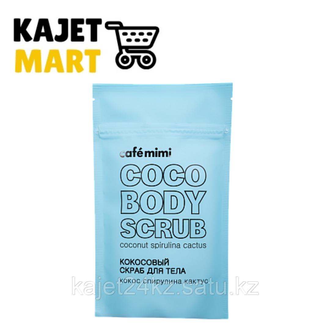 Кокосовый скраб для тела кокос спирулина кактус, 150 г