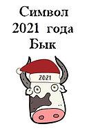 Символ 2021 года - Бык