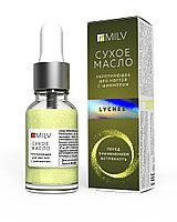 Сухое укрепляющее масло для ногтей с шиммером «Lychee» Milv, 15мл