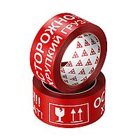 Скотч упаковочный (хрупкий груз) 4,8смХ200м